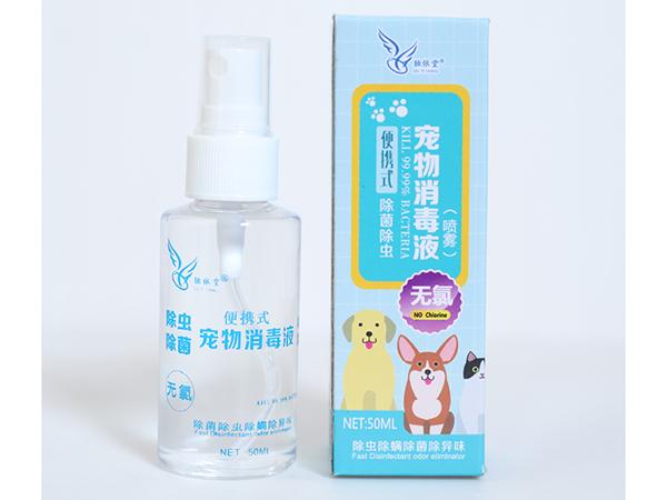 宠物消毒液2.jpg
